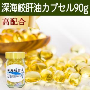深海鮫生肝油カプセル・ビン85g(212粒) サメ肝油 サプリメント hl-labo