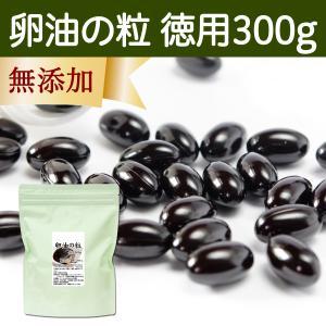 卵油の粒・徳用 300g 卵油 卵黄油 サプリ サプリメント らんおう|hl-labo
