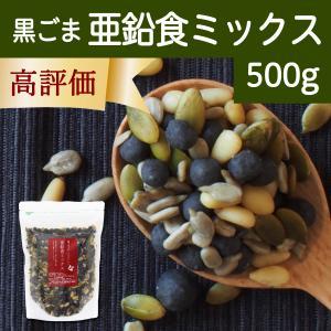 GOMAJE 亜鉛食ミックス 大袋 500g ゴマジェ 黒ごま 松の実 かぼちゃの種|hl-labo