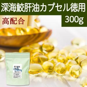 深海鮫生肝油カプセル・徳用300g(750粒) サメ肝油 サプリメント hl-labo
