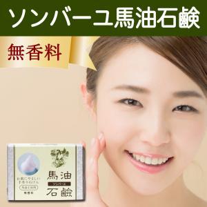 ソンバーユ馬油石鹸1個 ヒノキの香り 赤ちゃんでも使える 自然派ナチュラル石けん 固形ソープ 尊馬油|hl-labo