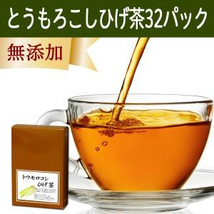 とうもろこしひげ茶5g×32パック 濃厚な煮出し用ティーバッグ 玉蜀黍ヒゲ茶 南蛮毛 ティーパック 自然健康社|hl-labo