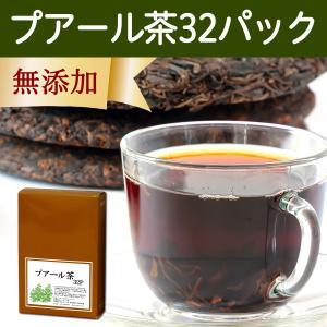 プアール茶5g×32パック 濃厚な煮出し用ティーバッグ プーアル茶 プーアール茶 ティーパック 自然...
