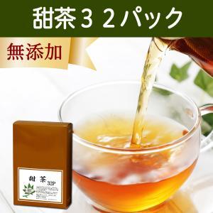 甜茶3.3g×32パック 甜葉懸鈎子 濃厚な煮出し用ティーバッグ 季節の変わり目に バラ科 ティーパック 自然健康社|hl-labo