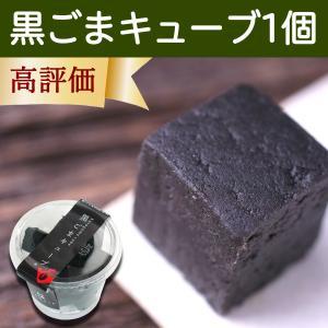 黒ごまキューブ・カップ1個(20粒) GOMAJE ゴマジェ 人気の和スイーツ 無添加 お菓子 セサ...