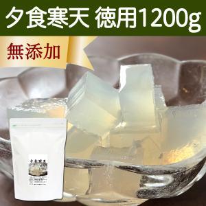 夕食寒天・徳用1200g 粉寒天 断食 ファスティングダイエット|hl-labo