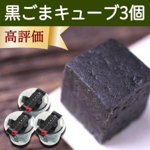 黒ごまキューブ・カップ3個(20粒×3個) GOMAJE ゴマジェ 人気の和スイーツ 無添加 お菓子...