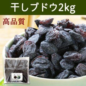 干しブドウ2kg (500g×4袋) 砂糖不使用 レーズン ドライフルーツ hl-labo