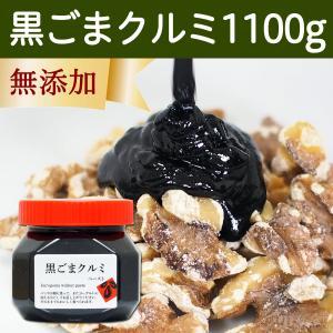 黒ごまクルミ1,100g 黒胡麻 ペースト 胡桃くるみ 蜂蜜