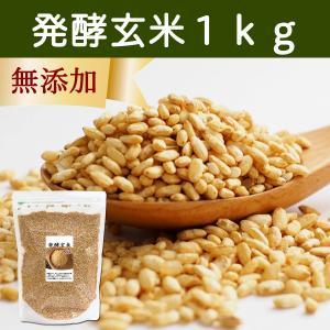 国産発酵玄米1kg 酵素玄米 米麹 酵素ごはん 酵素ご飯 寝かせ玄米 プロテアーゼ|hl-labo