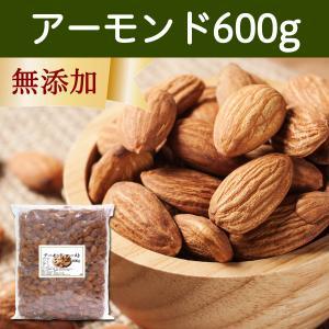 アーモンド600g (150g×4袋) 素焼き アーモンド 無添加|hl-labo