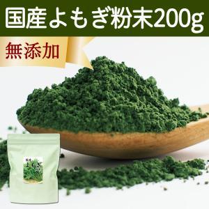 国産よもぎ青汁粉末200g 無添加 100% 蓬 ヨモギ 茶 フレッシュ パウダー スムージー・野菜ジュースに 農薬不使用 お徳用 無農薬 微粉末|hl-labo