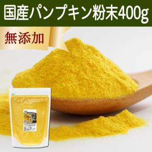 国産パンプキン粉末400g 北海道産 無添加 かぼちゃ カボチャ パウダー 製菓、料理にも|hl-labo