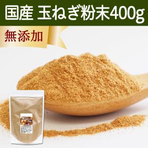 淡路島産・玉ねぎ粉末400g 無添加 オニオンパウダー 玉葱 硫化アリル 国産 サプリメント|hl-labo