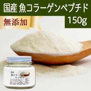 魚コラーゲンペプチド 150g コラーゲン 粉末 パウダー サプリ 食材|hl-labo