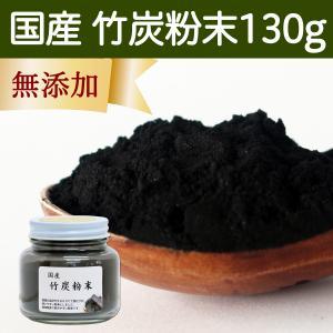 国産・竹炭粉末130g 無添加 パウダー 食用 孟宗竹炭 山梨県産 ミネラル|hl-labo