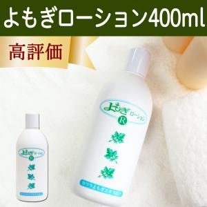 よもぎローション400ml 化粧水 肌 ヨモギエキス配合 hl-labo