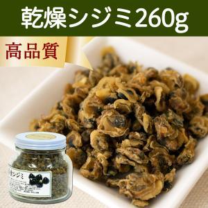 乾燥シジミ260g 味噌汁 おにぎりの具 おつまみ