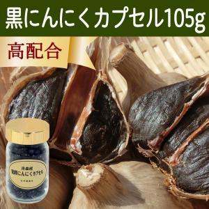 発酵黒にんにくカプセル・ビン105g(482mg×217粒) 青森産福地ホワイト六片種使用 えごま油含有 サプリメント|hl-labo