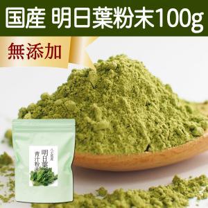 国産・明日葉青汁粉末100g 八丈島産 無添加 100% 青汁スムージーに 野菜不足に|hl-labo