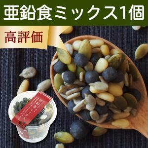 GOMAJE 亜鉛食ミックス・カップ 130g×1個 ゴマジェ 黒ごま 松の実 かぼちゃの種|hl-labo