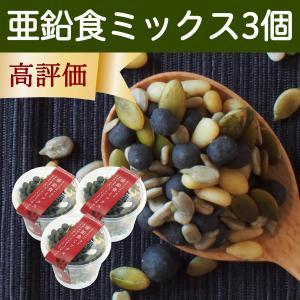 GOMAJE 亜鉛食ミックス・カップ 130g×3個 ゴマジェ 黒ごま 松の実 かぼちゃの種|hl-labo