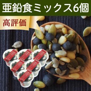 GOMAJE 亜鉛食ミックス・カップ 130g×6個 ゴマジェ 黒ごま 松の実 かぼちゃの種|hl-labo