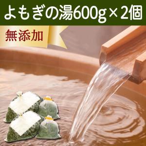 よもぎの湯600g×2個 国産 徳島県産 乾燥ヨモギ 不織布・クリップ付き 蓬 入浴・お風呂など様々な用途に|hl-labo