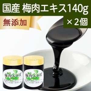国産梅肉エキス140g×2個 無添加 ばいにく ウメ エキス ペースト hl-labo