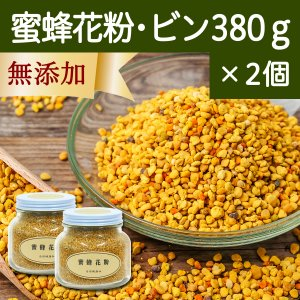 蜜蜂花粉・ビン入り380g×2個 ビーポーレン ミツバチ パーフェクトフード フーズ スーパーフード 無添加 スペイン産 BEE POLLEN 非加熱 hl-labo