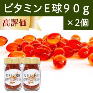 ビタミンE球90g×2個 小麦胚芽油 大豆レシチン サプリメント|hl-labo