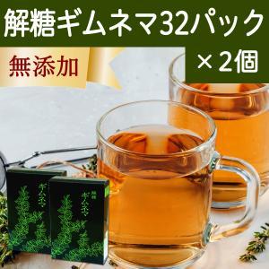 解糖ギムネマ4g×32パック×2個 ギムネマ茶 ギムネマ・シルベスタ ティーバッグ ティーパック 自然健康社|hl-labo