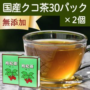 国産クコ茶5g×30パック×2個 徳島県産 農薬不使用 煮出し用ティーバッグ 枸杞茶 くこ茶 ティーパック 自然健康社 hl-labo