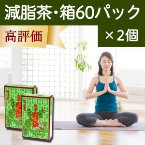 減脂茶・箱64パック×2個 ギムネマ、甘草、決明子、サンザシ配合のダイエット茶|hl-labo