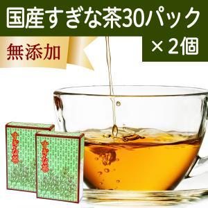 国産すぎな茶5g×30パック×2個 スギナ茶 無農薬 濃厚な煮出し用ティーバッグ 宮崎県産 杉菜茶 ティーパック 自然健康社|hl-labo