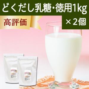 どくだし乳糖・徳用1kg×2個 ラクトース 自然健康社|hl-labo