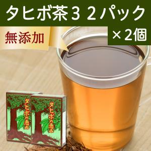 タヒボ茶5g×32パック×2個 濃厚な煮出し用ティーバッグ NFD 南米産 ティーパック 自然健康社|hl-labo
