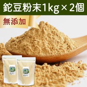 鉈豆粉末1kg×2個 ナタマメ なた豆 刀豆 なたまめ パウダー 無添加 カナバリン|hl-labo