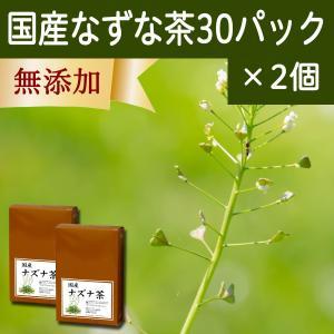 国産なずな茶4g×30パック×2個 濃厚な煮出し用ティーバッグ 徳島県産 農薬不使用 ナズナ茶 ティーパック 自然健康社|hl-labo
