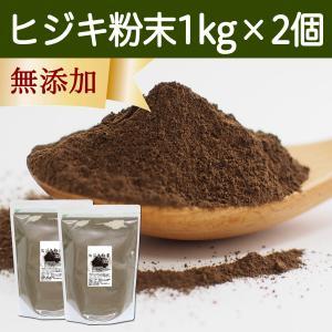 ヒジキ粉末1kg×2個 カルシウム豊富 ひじきパウダー 徳用タイプ 鉄分 食材|hl-labo