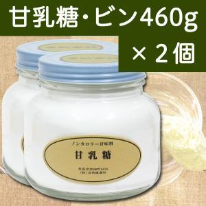 甘乳糖・ビン入り460g×2個 局方品 ラクトース|hl-labo