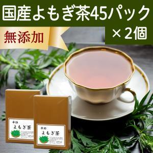 国産よもぎ茶45パック×2個 無農薬 ヨモギ茶|hl-labo