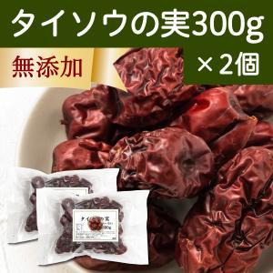 タイソウの実ロースト300g×2個 大棗 なつめの実 ドライフルーツ 漢方 薬膳茶の材料 乾燥 無添加|hl-labo