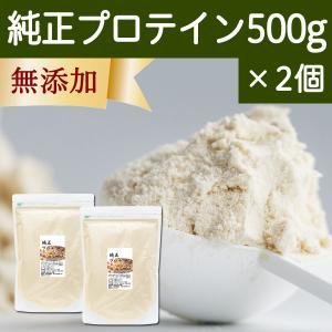 純正プロテイン500g×2個 ソイプロテイン 無添加 大豆由来 必須 アミノ酸スコア100 超回復 大豆たんぱく 粉末 蛋白質 hl-labo