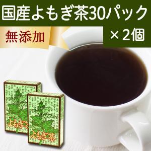 国産よもぎ茶7g×30パック×2個 決明子配合 煮出し用ティーバッグ 無農薬 ヨモギ茶 ティーパック 自然健康社|hl-labo