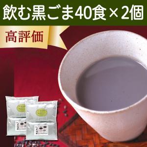 飲む黒ごま20g×40食×2個 徳用 黒豆・黒糖配合 腹持ちの良い置き換えダイエット食品 セサミン ゴマリグナン|hl-labo