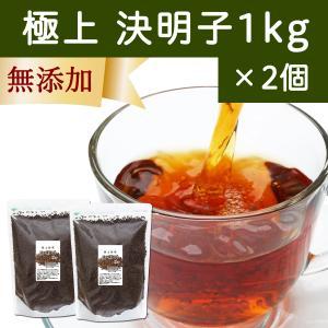 極上・決明子1kg×2個 ケツメイシ けつめい茶 お茶 エビスグサ 種子 はぶ茶 ハブ茶 自然健康社 hl-labo