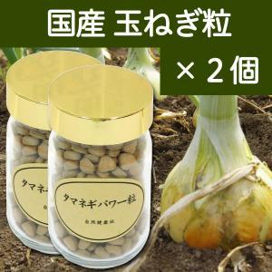 国産玉ねぎ粒95g×2個 たまねぎ タマネギ 玉葱外皮使用 ケルセチン ポリフェノール含有 サプリメント タブレット|hl-labo
