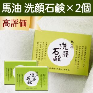 馬油洗顔石鹸120g×2個 無添加 無香料 無着色 馬の油 皮脂を取りすぎない洗顔石鹸|hl-labo