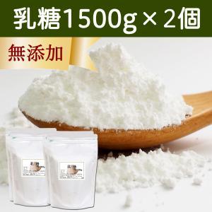 乳糖1500g (750g×2袋)×2個 純白マイクロパウダー 舌にざらつかない微粒子粉末 ラクトース 製菓に 無添加 徳用 善玉菌 増やす|hl-labo